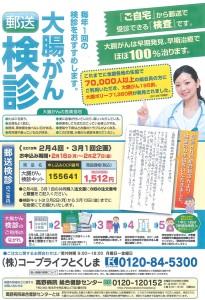 大腸がん検診チラシ
