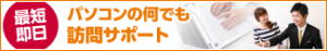 日本PCサービスbanner