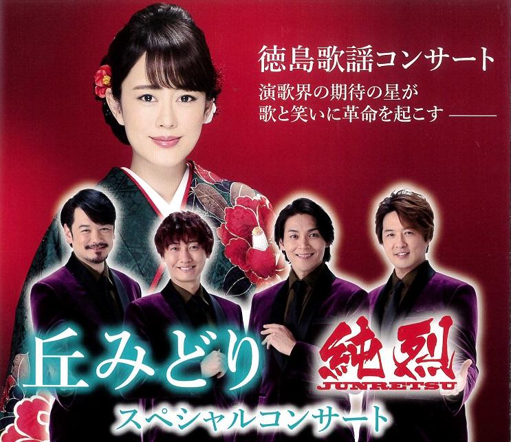丘みどり&純烈 スペシャルコンサート2020について(日程再延期のお知らせ)