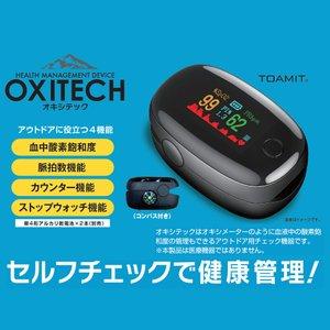 オキシテック 血中酸素測定器