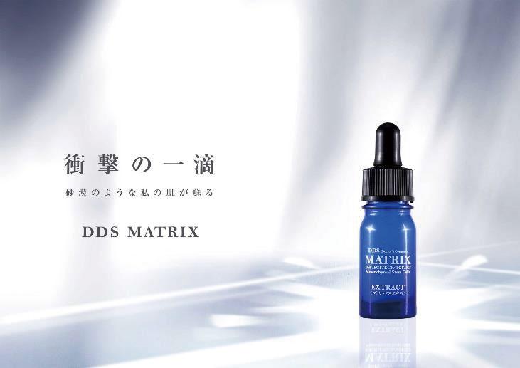 DDS MATRIX エキス